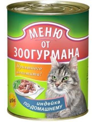 Меню от ЗООГУРМАНА - Консервы для кошек Индейка по домашнему 250 гр