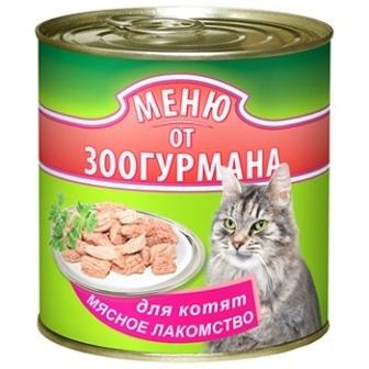 Меню от ЗООГУРМАНА - Консервы для кошек Мясное лакомство для котят 250 гр