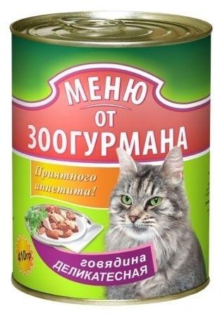 Меню от ЗООГУРМАНА - Консервы для кошек Говядина деликатесная 250 гр