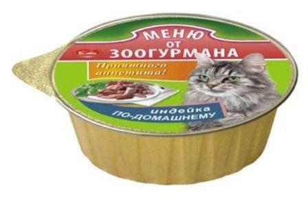 Меню от ЗООГУРМАНА - Консервы для кошек Индейка по-домашнему 125 гр