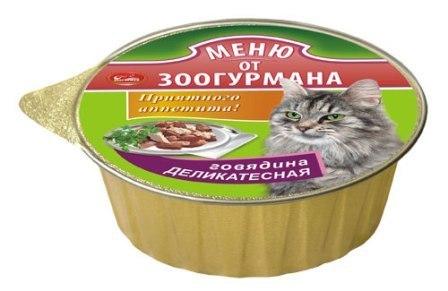 Меню от ЗООГУРМАНА - Консервы для кошек Говядина деликатесная 125 гр