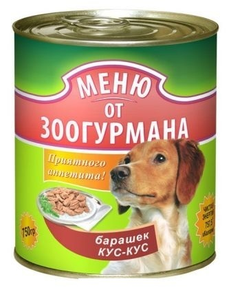 Меню от ЗООГУРМАНА - Консервы для собак Барашек Кус-кус 750 гр