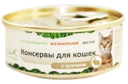 Organix (Органикс) - Консервы для кошек Кролик 100 гр