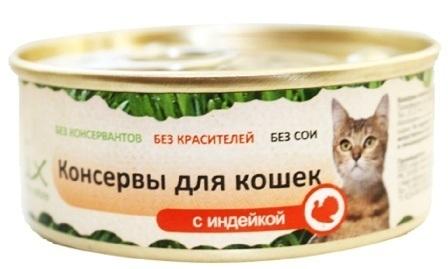 Organix (Органикс) - Консервы для кошек Индейка 100 гр