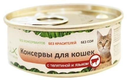 Organix (Органикс) - Консервы для кошек Телятина и язык 100 гр