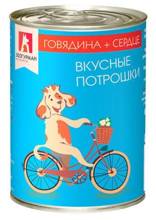 ЗООГУРМАН Вкусные потрошки - Консервы для собак Говядина 750 гр
