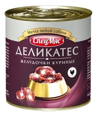 ЗООГУРМАН СпецМяс Деликатес - Желудочки куриные 250 гр