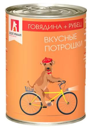 ЗООГУРМАН Вкусные потрошки - Консервы для собак Говядина-рубец 750 гр