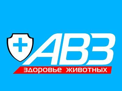 АВЗ (Россия)