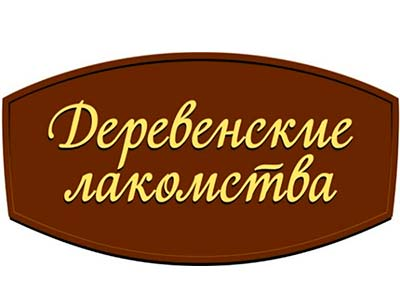 Деревенские лакомства (Россия-Тайланд)