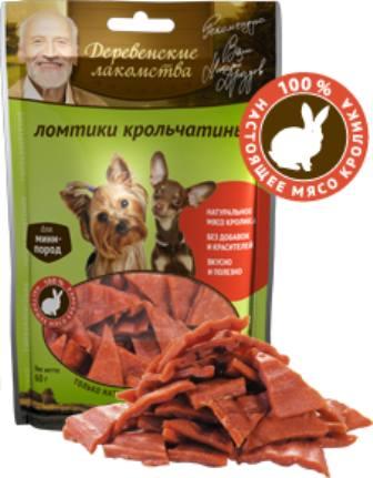 Деревенские лакомства - Лакомство для собак мини-пород Ломтики крольчатины 55 гр