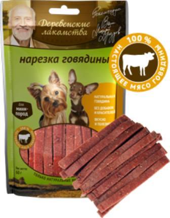 Деревенские лакомства - Лакомство для собак мини-пород Нарезка из говядины 55 гр