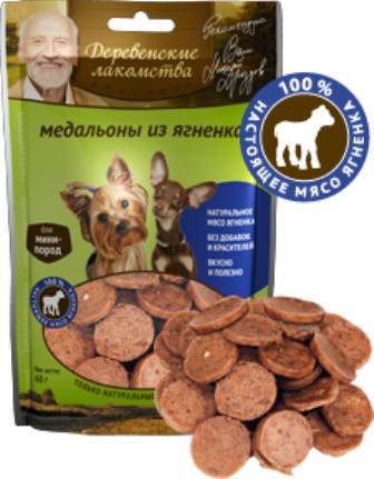 Деревенские лакомства - Лакомство для собак мини-пород Медальоны из ягненка 55 гр