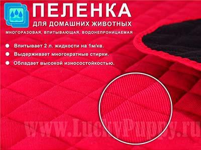 Пеленки многоразовые для животных (Россия)