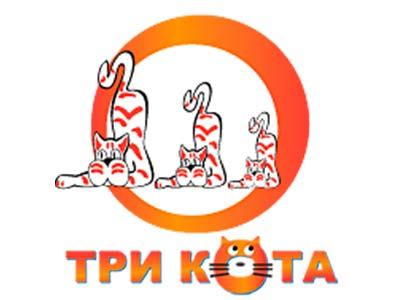 Три кота (Россия)