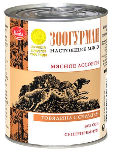 ЗООГУРМАН Мясное ассорти - Консервы для собак Говядина-сердце 350 гр