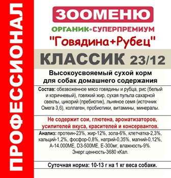 Органик-суперпремиум - Сухой корм КЛАССИК Говядина+Рубец (23/12) (для взрослых собак средних и крупных пород домашнего содержания) 6 кг