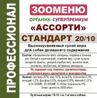 Органик-суперпремиум - Сухой корм СТАНДАРТ Говядина/Индейка/Ягненок (20/10) (для взрослых собак домашнего содержания) 18 кг