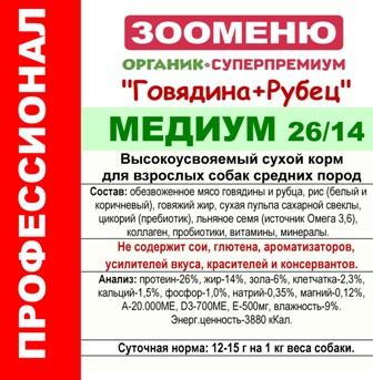 Органик-суперпремиум - Сухой корм МЕДИУМ Говядина+Рубец (26/14) (для взрослых собак средних пород) 18 кг