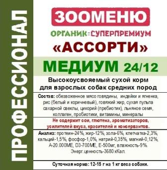 Органик-суперпремиум - Сухой корм МЕДИУМ Говядина/Индейка/Ягненок (24/12) (для взрослых собак средних пород) 6 кг