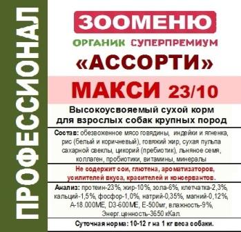 Органик-суперпремиум - Сухой корм МАКСИ Говядина/Индейка/Ягненок (23/10) (для взрослых собак крупных пород) 18 кг