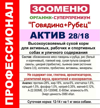 Органик-суперпремиум - Сухой корм АКТИВ Говядина+Рубец (28/18) (для активных собак и собак уличного содержания) 6 кг