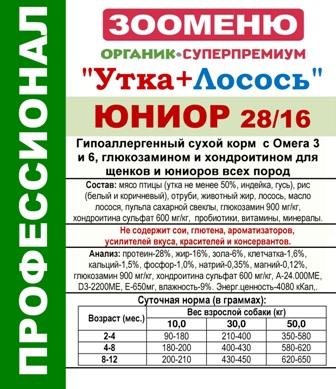 Органик-суперпремиум - Сухой корм ЮНИОР МЕДИУМ Утка+Лосось (28/16) + Глюкозамин + Хондроитин (для щенков и юниоров средних пород) 15 кг
