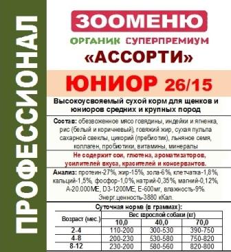 Органик-суперпремиум - Сухой корм ЮНИОР Говядина/Индейка/Ягненок (26/15) (для щенков и юниоров средних и крупных пород 18 кг