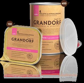 Grandorf (Грандорф) - Консервы для щенков Курица и рис 100 гр