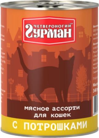 Четвероногий Гурман Мясное Ассорти - Консервы для кошек с потрошками 340 гр