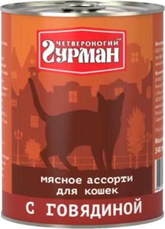 Четвероногий Гурман Мясное Ассорти - Консервы для кошек с говядиной 340 гр