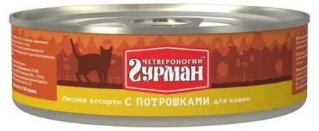 Четвероногий Гурман Мясное Ассорти - Консервы для кошек с потрошками 100 гр