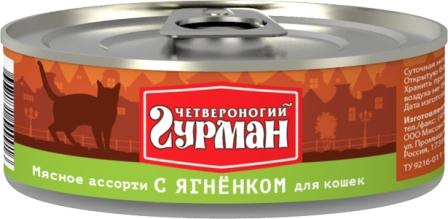 Четвероногий Гурман Мясное Ассорти - Консервы для кошек с ягненоком 100 гр