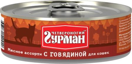 Четвероногий Гурман Мясное Ассорти - Консервы для кошек с говядиной 100 гр