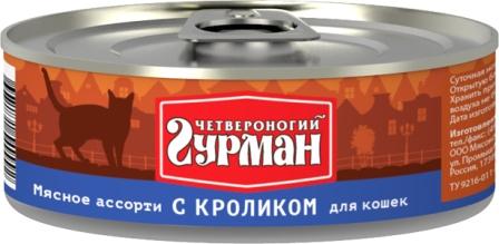 Четвероногий Гурман Мясное Ассорти - Консервы для кошек с кроликом 100 гр