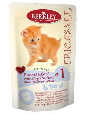 №1 Berkley Fricassee Cat (Беркли Фрикасе Кэт) - Паучи для котят говядина с курицей и травами в соусе 85 гр