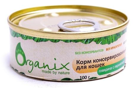 Organix (Органикс) - Консервы для кошек Говядина с перепелкой 100 гр