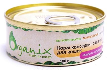 Organix (Органикс) - Консервы для кошек Говядина с языком 100 гр