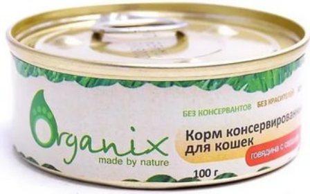 Organix (Органикс) - Консервы для кошек Говядина с сердцем 100 гр