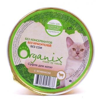Organix (Органикс) - Консервы для котят Ягненок суфле 125 гр