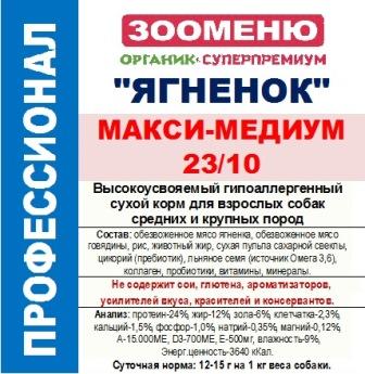 Органик-суперпремиум - МАКСИ-МЕДИУМ Ягненок (24/12) Гипоаллергенный корм для собак средних и крупных пород 18 кг
