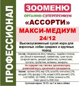 Органик-суперпремиум - Сухой корм МАКСИ-МЕДИУМ Говядина/Индейка/Ягненок (24/12) (для взрослых собак средних и крупных пород) 6 кг