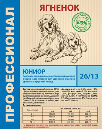 Органик-суперпремиум - ЮНИОР Ягненок (26/13) Гипоаллергенный корм для щенков и юниоров средних и крупных пород 6 кг