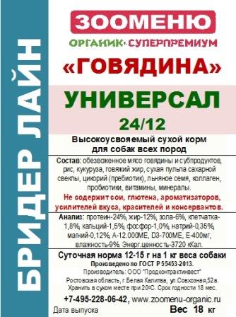 Органик-суперпремиум - БРИДЕР ЛАЙН УНИВЕРСАЛ Говядина (24/12) Корм для взрослых собак всех пород 18 кг