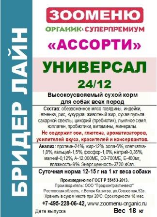 Органик-суперпремиум - БРИДЕР ЛАЙН УНИВЕРСАЛ Ассорти (24/12) Корм для взрослых собак всех пород 18 кг