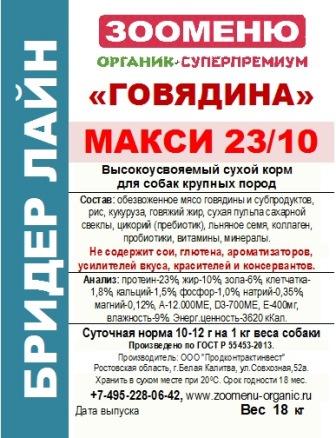 Органик-суперпремиум - БРИДЕР ЛАЙН МАКСИ Говядина (24/12) Корм для взрослых собак крупных пород 18 кг