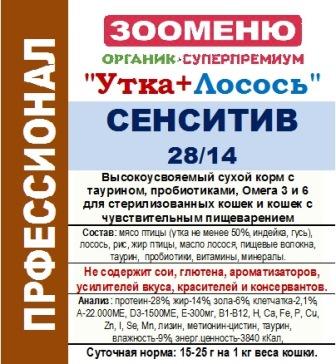 Органик-суперпремиум - ЗООМЕНЮ СЕНСИТИВ Утка+Лосось+Таурин (28/14) Корм для кошек с чувствительным пищеварением и стерилизованных 6 кг