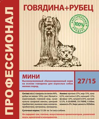 Органик-суперпремиум - Сухой корм МИНИ Говядина+Рубец (27/14) (для взрослых собак мелких пород) 6 кг