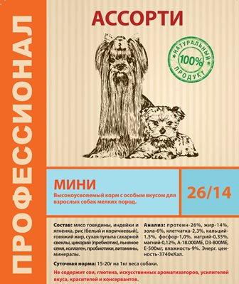Органик-суперпремиум - Сухой корм МИНИ Говядина/Индейка/Ягненок (26/14) (для взрослых собак мелких пород) 6 кг