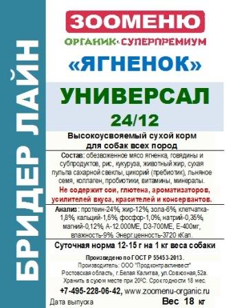 Органик-суперпремиум - БРИДЕР ЛАЙН УНИВЕРСАЛ Ягненок (24/12) Гипоаллергенный корм для взрослых собак всех пород 18 кг